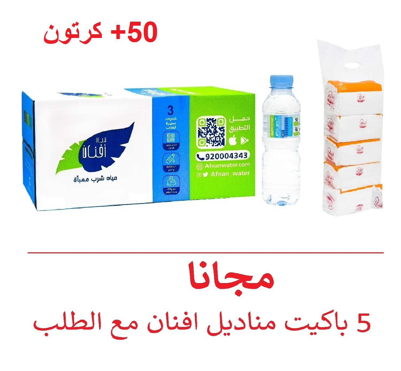 Afnan 600 ml - 30 bottles in a box